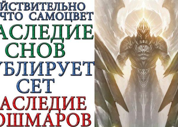 Diablo 3: Наследие снов = Наследие кошмаров ИЛИ  ВСЕ ТАКИ НЕТ