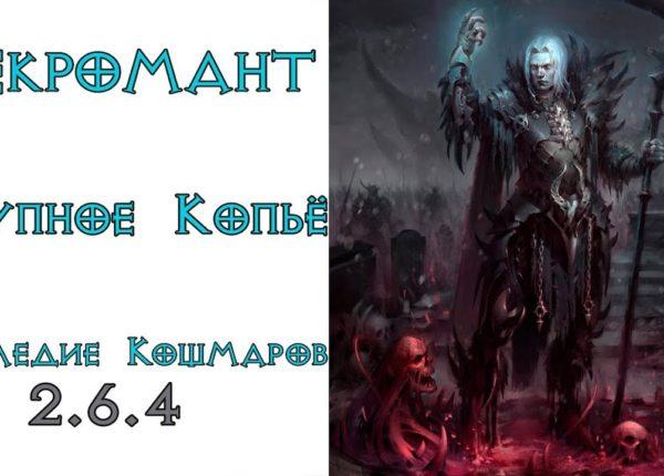 Diablo 3: TOP LoN некромант Трупное копье в сете Наследие Кошмаров 2.6.4