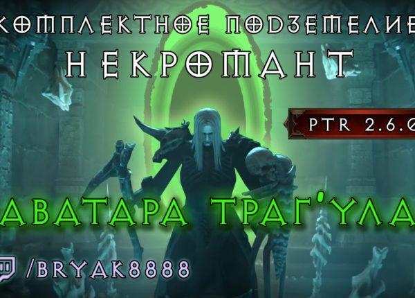 Комплектное Подземелье Аватара Траг'Ула Некромант PTR 2.6.0 Diablo 3 Reaper of Souls