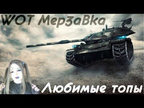 WOT СТРИМ - #СидимДома Я НЕ ГОРЮ! - STREAM WORLD OF TANKS