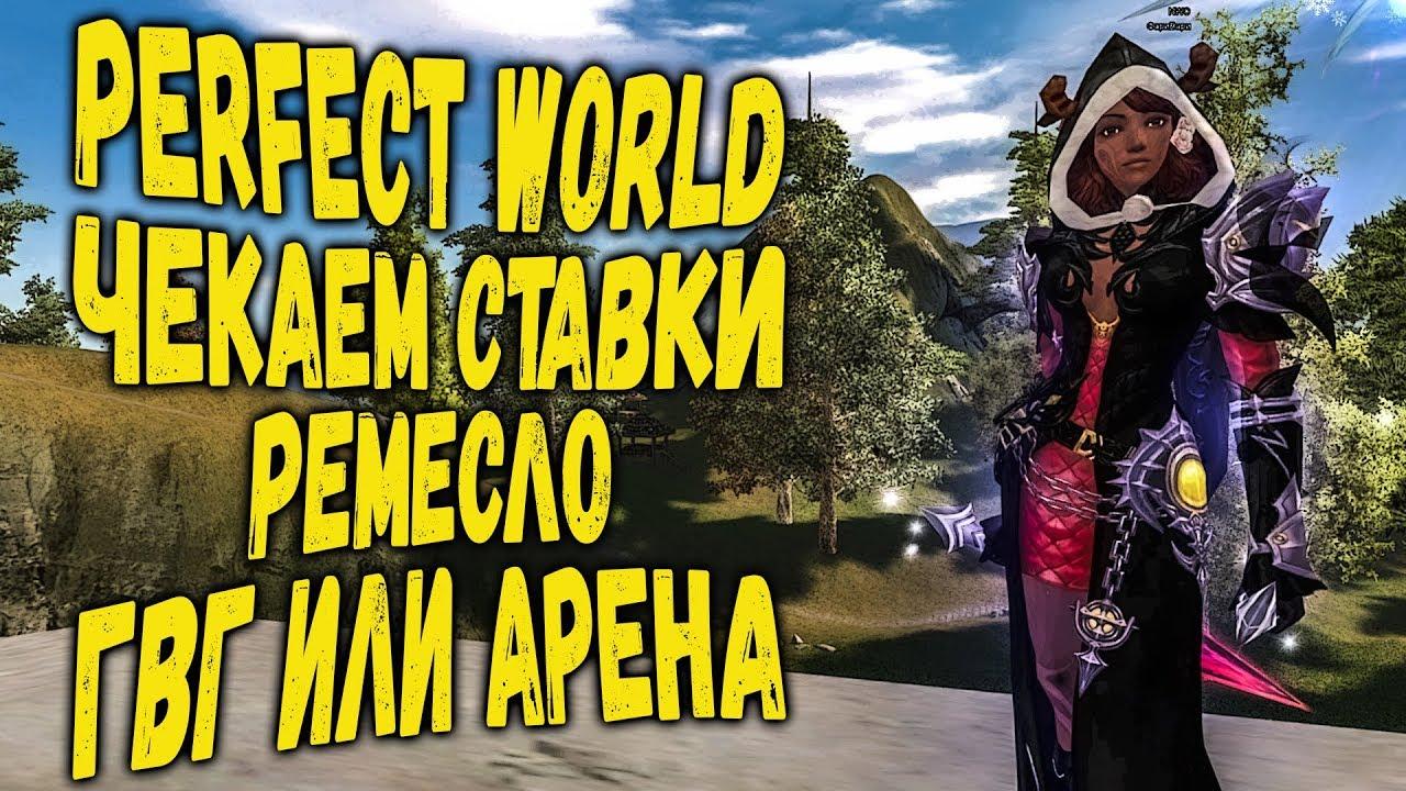 ДОМА ПОСИДИ PERFECT WORLD ПОСМОТРИ