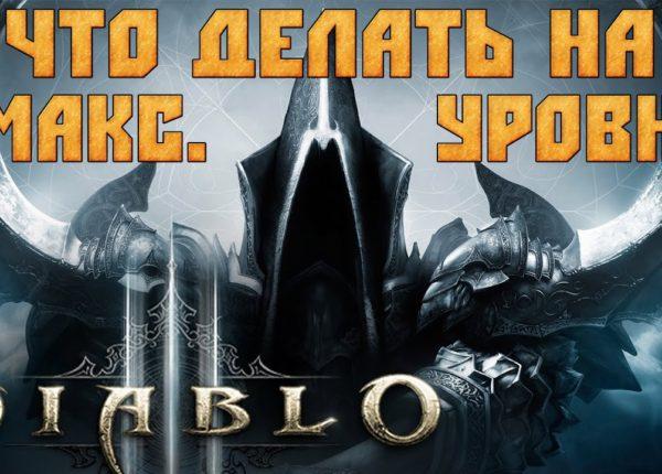 Diablo 3: RoS - Что делать на 70ом уровне
