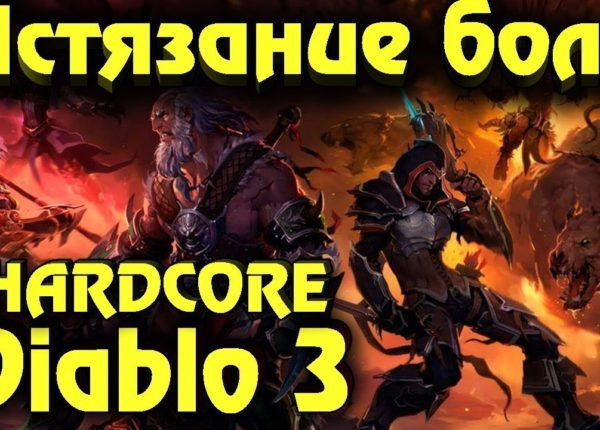 Diablo 3 - Выживание на истязании и Хардкоре (Челлендж)