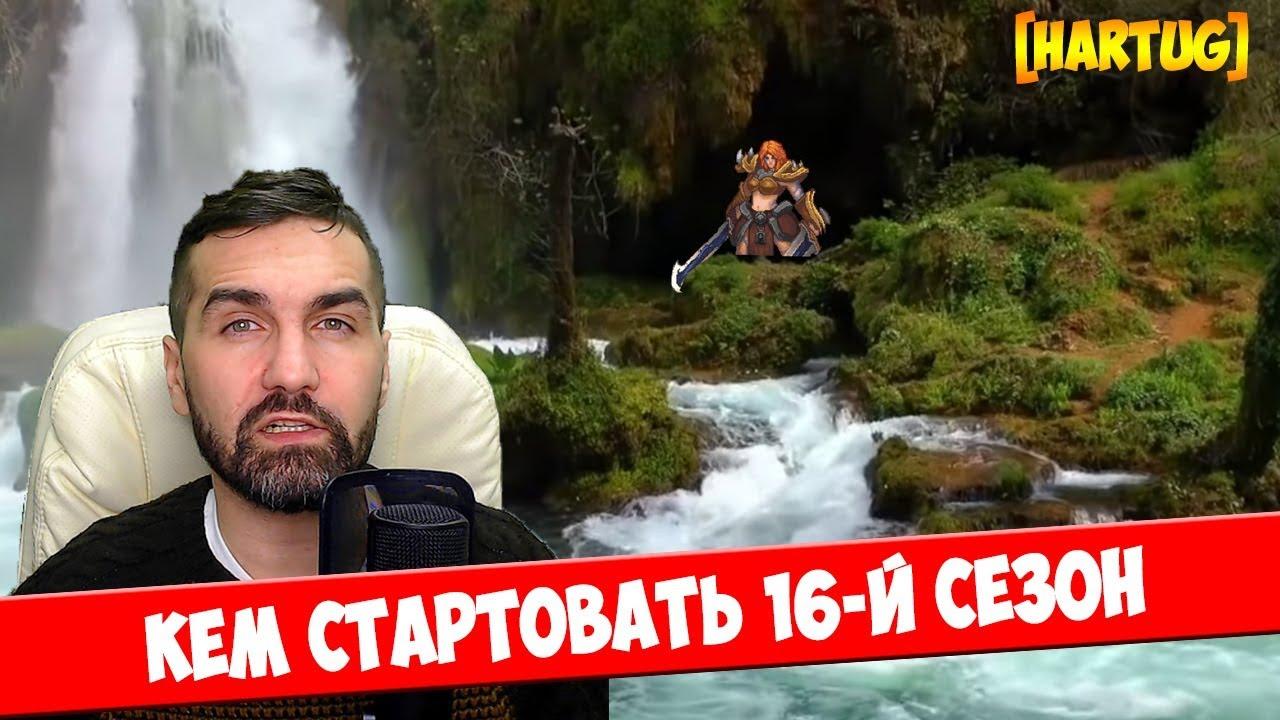 Diablo 3. Кем стартовать 16-й сезон