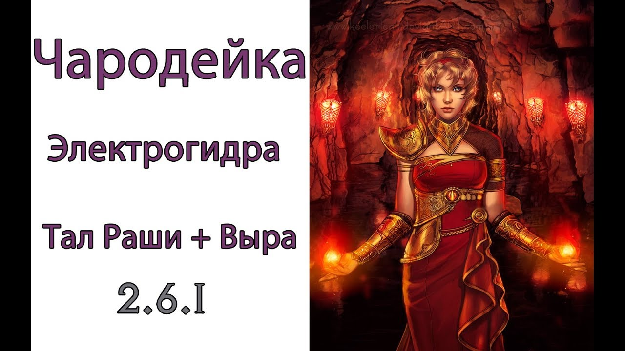 Diablo 3: билд электрогидра в Тал Раши и Выра 2.6.1