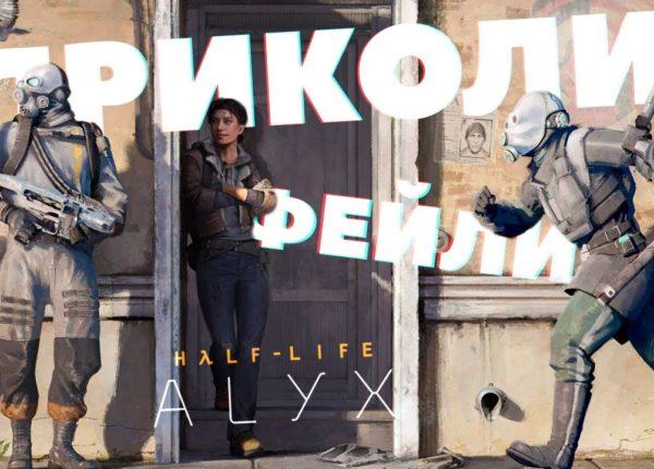 Добірка моментів з Half-Life: Alyx