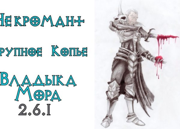 Diablo 3: билд ядовитый некромант в сете Покров Владыки мора PTR 2.6.1