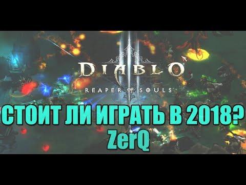 СТОИТ ЛИ ИГРАТЬ В 2018 ГОДУ? / Diablo 3 ROS