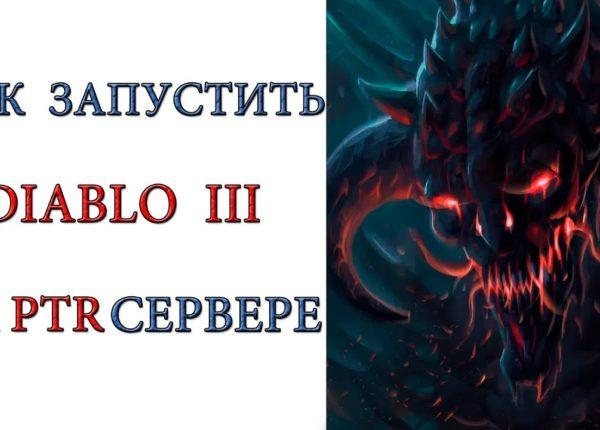 Diablo 3: Как попасть на PTR сервер