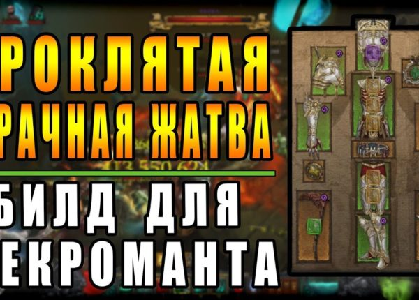 """Diablo 3 : RoS ► Билд для Некроманта """"Проклятая Мрачная Жатва"""" ( Обновление 2.6.1 )"""