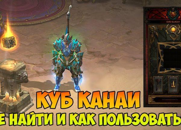 Diablo 3: Reaper of souls - Куб Канаи. Где найти и как пользоваться? [Обновление 2.3]