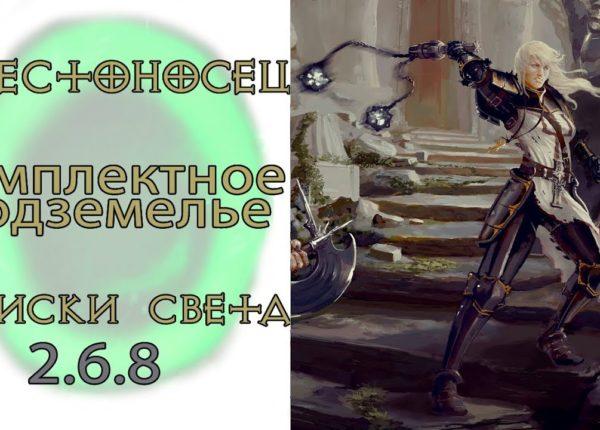 Diablo 3: Комплектное подземелье за Крестоносца в сете Поиски Света