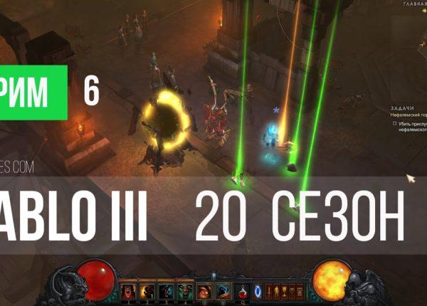 """Diablo III. 20-й сезон (часть 6). Запись стрима. Сет """"Бессмертного короля""""."""