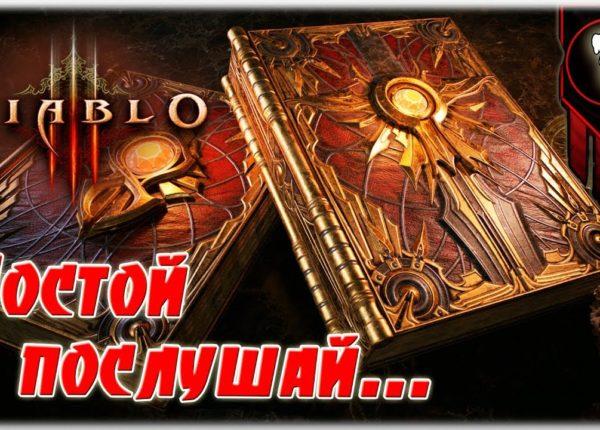 Кровь Хорадрима. История некроманта #7 [Diablo 3] Золтун Кулл