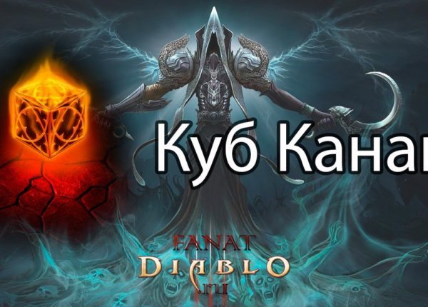 Куб Канаи [Diablo 3] - где его найти и как получить