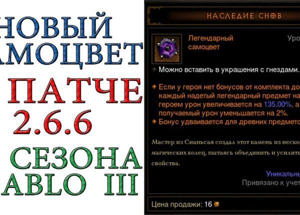 "Diablo 3: Новый самоцвет ""Наследие снов"" патча 2.6.6"
