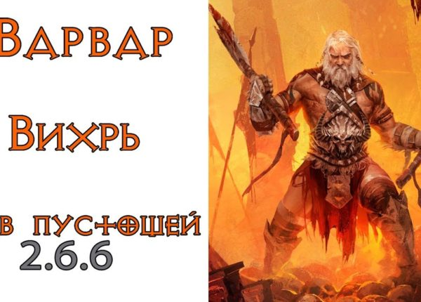 Diablo 3: Варвар Вихрь в сете Гнев Пустошей 2.6.6