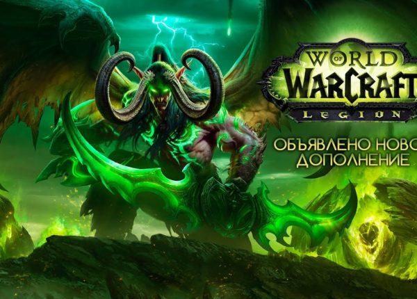 World of Warcraft: Legion – обзор новинок (RU)