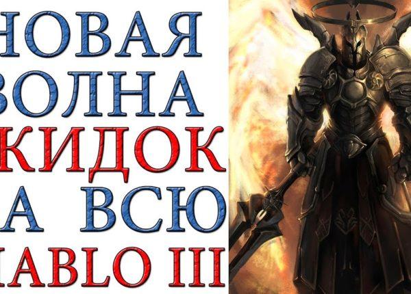 Diablo 3: Новые летние скидки на всю серию игры