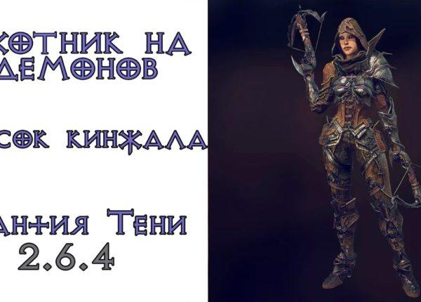 Diablo 3: Охотник на демонов Броском кинжала в сете Мантия Тени 2.6.4