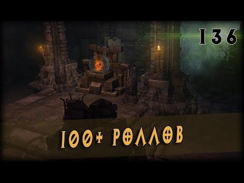 Diablo 3: №136 - Получаем Первозданный Меч