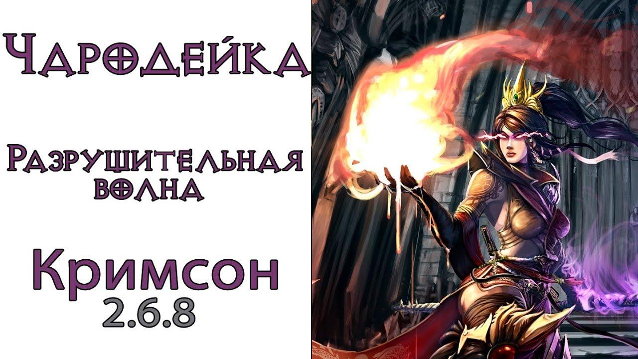 Diablo 3: Чародейка  Разрушительная Волна в сете Капитана Кримсона и  Удивительные тайны Выра 2.6.8