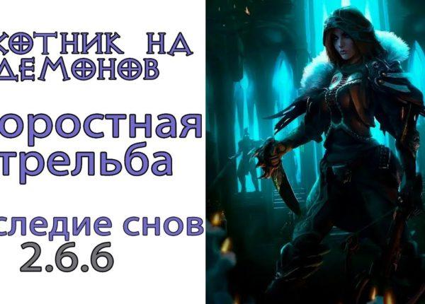 Diablo 3: ТОР LoD Охотник на демонов Скоростная стрельба  и Наследие снов 2.6.6