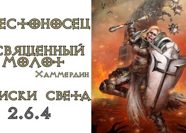 Diablo 3: Крестоносец Освященный молот (Хаммердин) в сете Поиски света 2.6.4