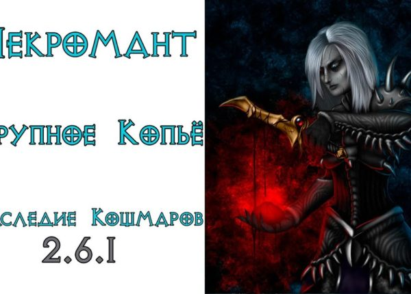 Diablo 3: LoN некромант Трупное копье в сете Наследие Кошмаров 2.6.1