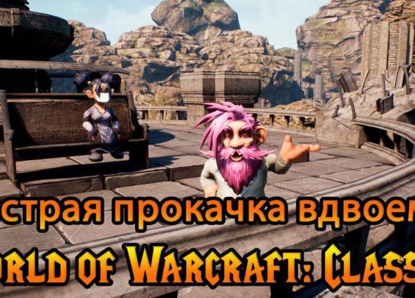 Быстрая прокачка вдвоем в World of Warcraft: Classic