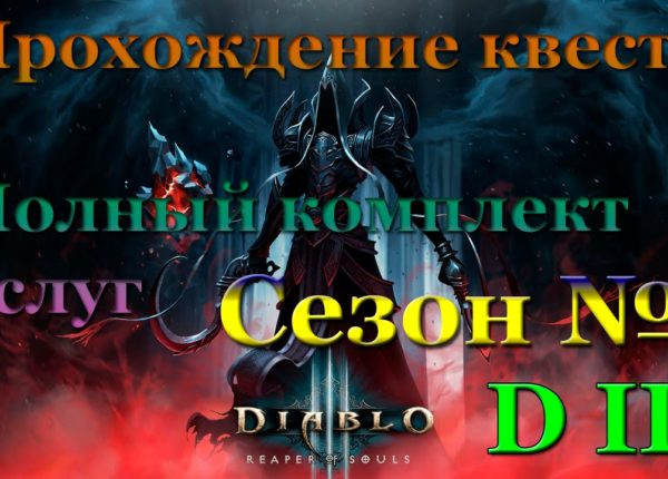 Полный комплект услуг, поэтапное прохождение квеста Diablo 3 (Диабло 3)