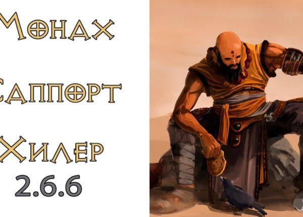 Diablo 3: Монах TR саппорт для высоких (140+)  порталов пати хиллер 2.6.6