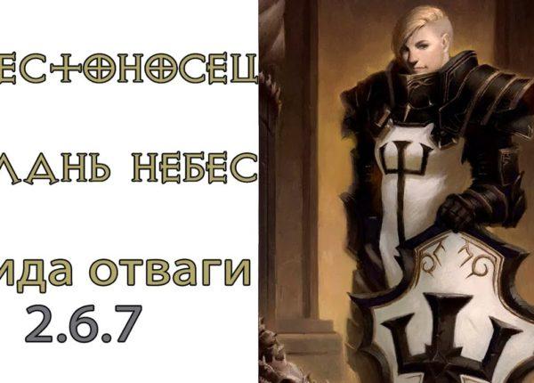 Diablo 3: НОВЫЙ Крестоносец Длань Небес в сете Эгида Отваги 2.6.7
