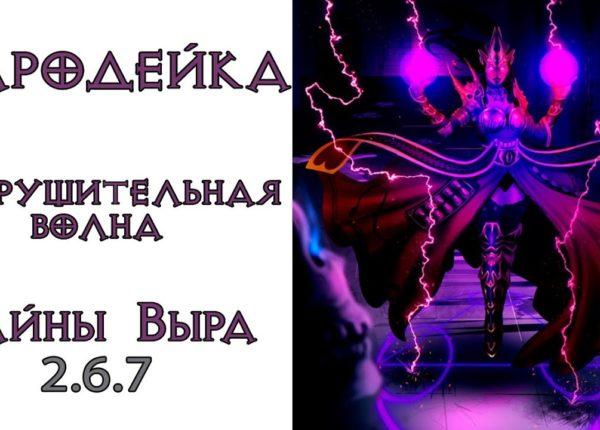 Diablo 3: ТОП Чародейка  Разрушительная Волна в сете Удивительные тайны Выра 2.6.7