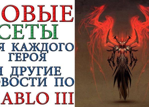 Diablo 3: Новые сеты и предметы для всех героев  в последующих патчах