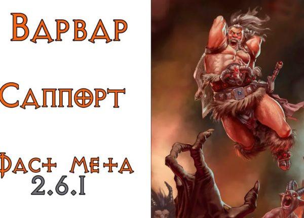 Diablo 3: FAST META Варвар саппорт 2.6.1
