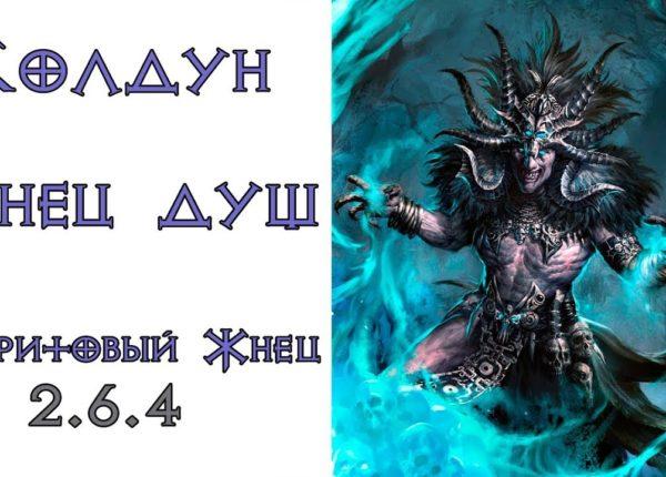 Diablo 3: колдун жнец душ в сете Нефритовый Жнец  2.6.4