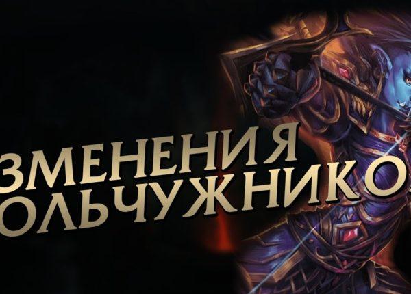 КЛАССОВЫЕ ИЗМЕНЕНИЯ   ШАМАН - ОХОТНИК   WORLD OF WARCRAFT SHADOWLANDS