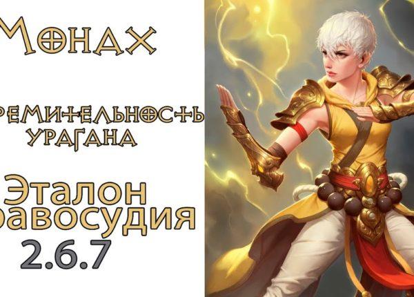 Diablo 3: НОВЫЙ Монах Стремительность урагана в сете Эталон Справедливости 2.6.8
