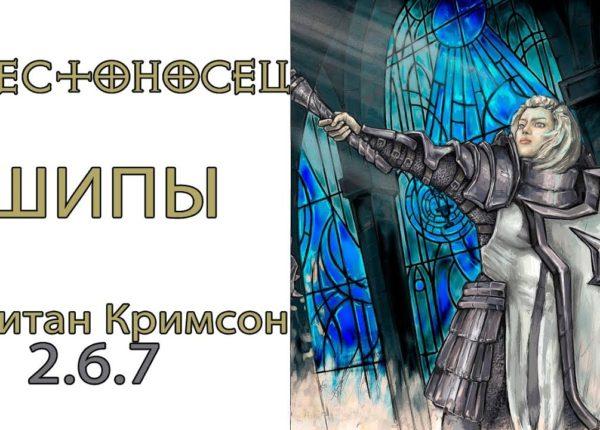 Diablo 3: Крестоносец  Шипы в сете Капитана Кримсона и  Шипы Призывателя 2.6.7