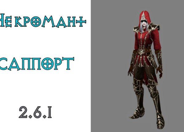 Diablo 3: билд шрайн некромант саппорт 2.6.1