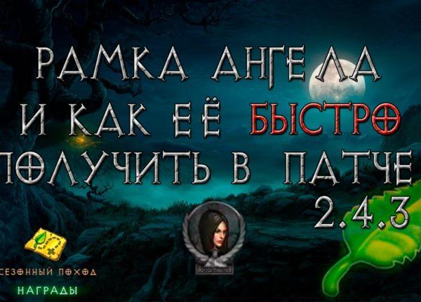 Diablo 3: рамка ангела и как её быстро получить