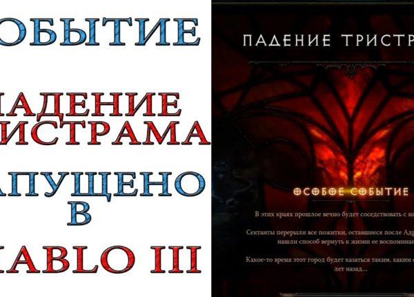 """Diablo 3: Запущено событие """"ПАДЕНИЕ ТРИСТРАМА"""""""