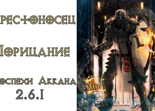 Diablo 3: ТОП Крестоносец (110 ВП) Порицание в сете Доспехи Аккана 2.6.1