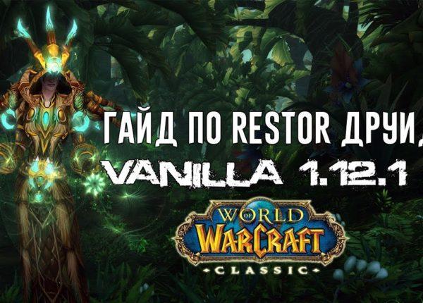 Лучший Гайд по Restor Друиду - World of WarCraft Classic 1.12.1 (Аддоны, Таланты, Статы, Химия)