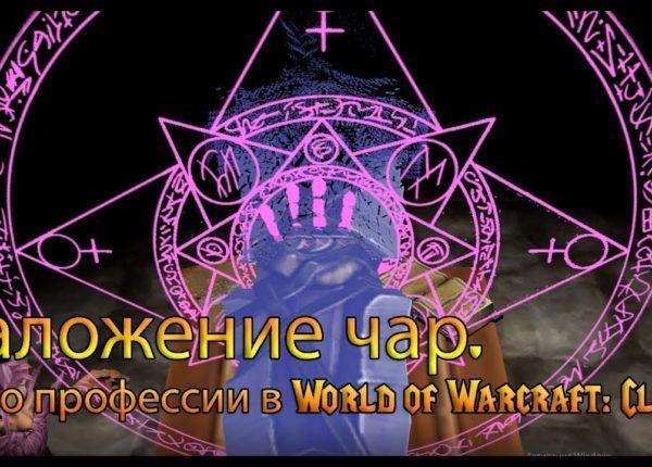 Наложение чар. Все о профессии в World of Warcraft: Classic