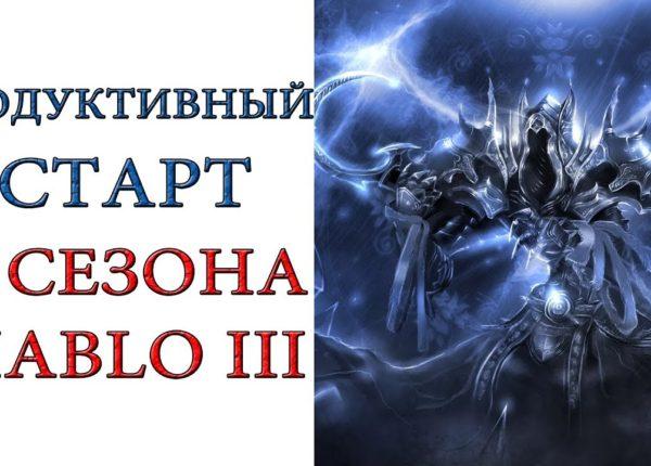 Diablo 3: продуктивный старт 17 сезона