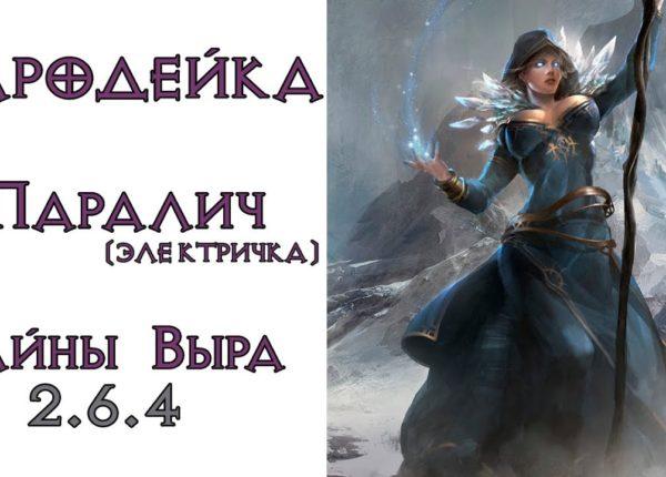 Diablo 3: Чародейка Архонт электричка в сете Удивительные тайны Выра 2.6.4