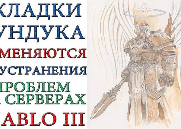 Diablo 3: Вкладки отменяются до устранения проблем на серверах