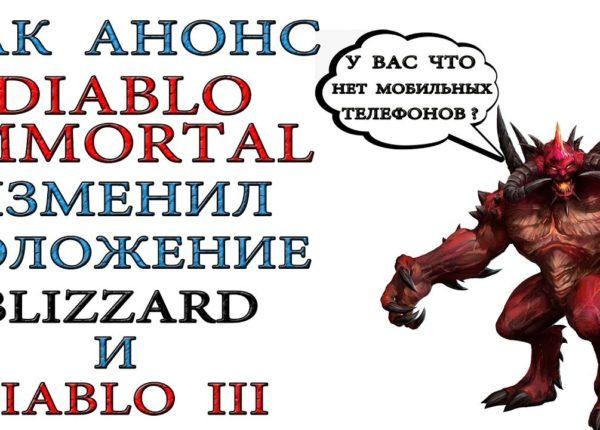 Diablo Immortal: Как анонс игры и одна фраза,  сказались на Diablo 3 и  Blizzard